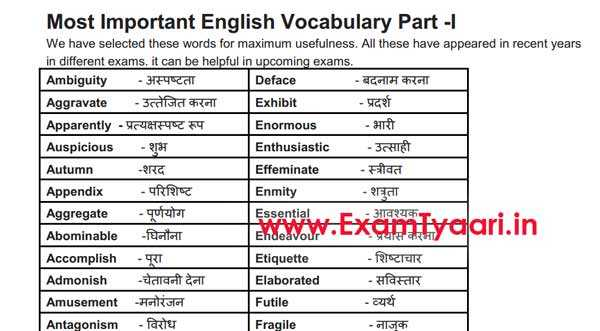 English dirty words with meaning pdf