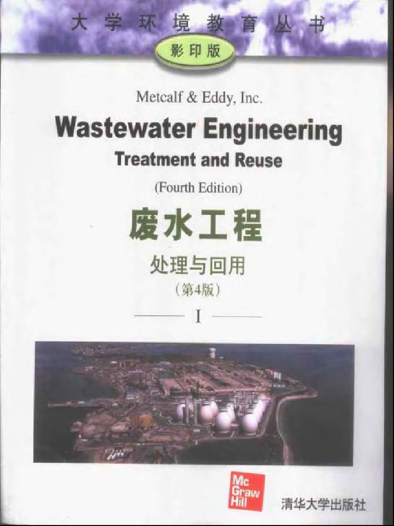 Metcalf and eddyt wastewater treatment pdf